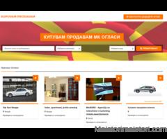 Огласи за цела Македонија